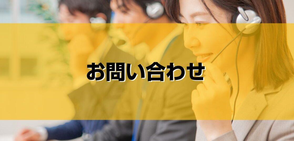 上海HSTお問い合わせ
