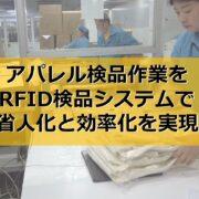 アパレル検品作業をRFID検品システムで省人化と効率化を実現見出し
