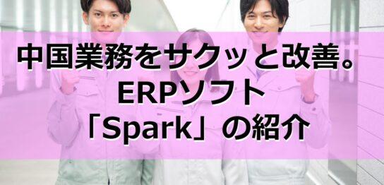 中国業務をサクッと改善。ERPソフト「Spark」の紹介見出し