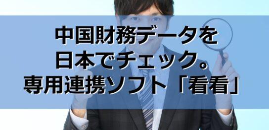 中国財務データを日本でチェック。専用連携ソフト「看看」見出し
