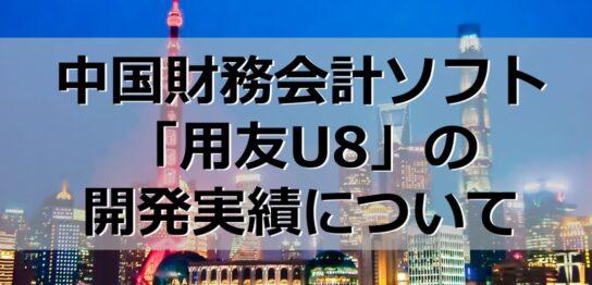 中国財務会計ソフト「用友U8」の開発実績について見出し