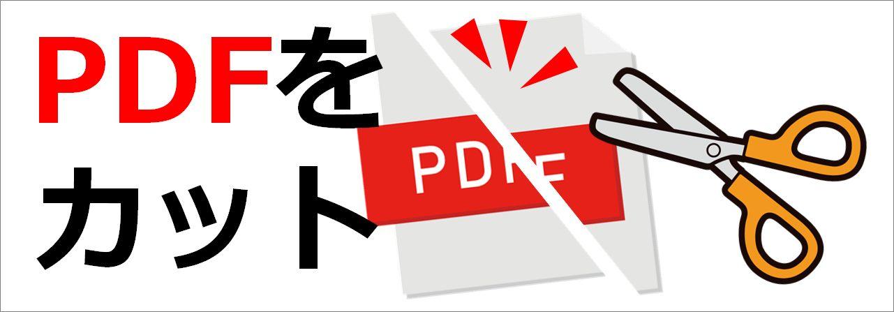 PDFカットシステムバナー