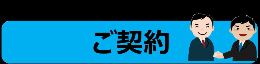 上海HST商談の流れ-ご契約