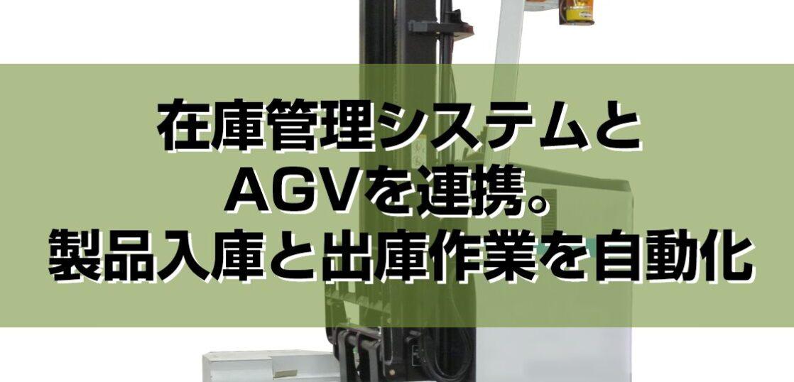 在庫管理システムとAGVを連携。製品入庫と出庫作業を自動化見出し