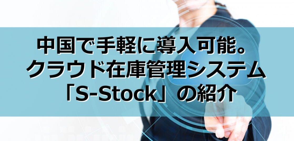 中国で手軽に導入可能。クラウド在庫管理システム「S-Stock」の紹介見出し