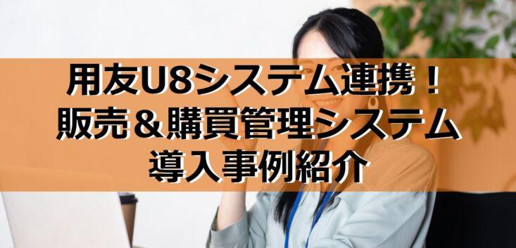 用友U8システム連携!販売&購買管理システム導入事例紹介見出し